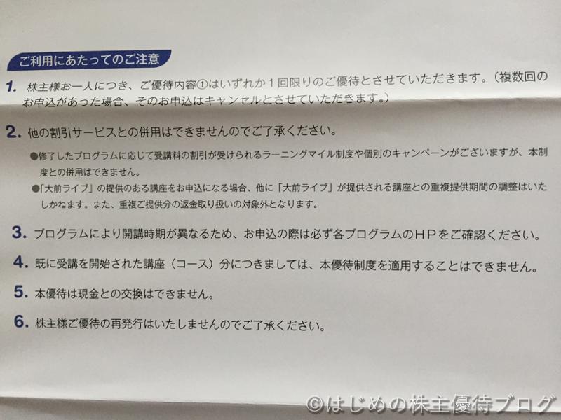 ビジネス・ブレークスルー株主優待注意事項