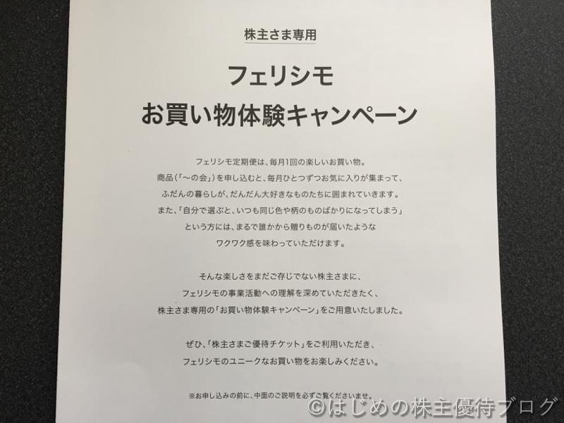 フェリシモ株主優待お買い物体験キャンペーン