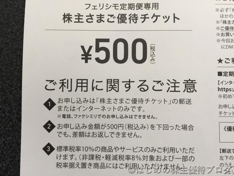フェリシモ株主優待株主優待チケット500円