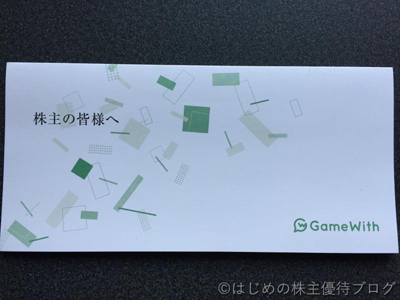GameWith株主優待外装