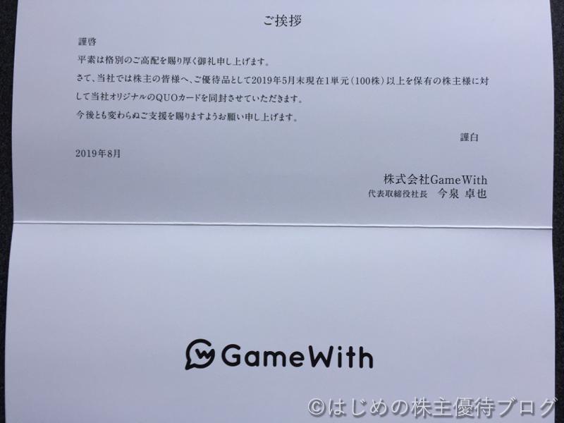 GameWith株主優待あいさつ