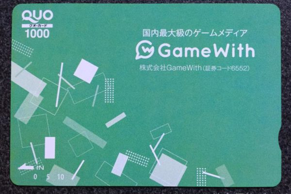 GameWith ゲームウィズ(6552)の株主優待が届きました