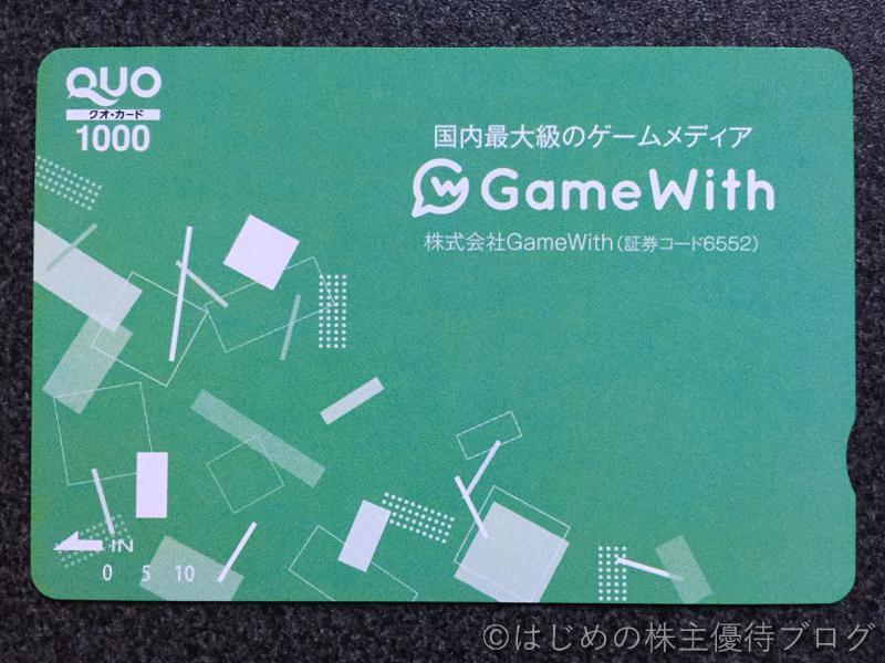 GameWith株主優待クオカード1000円