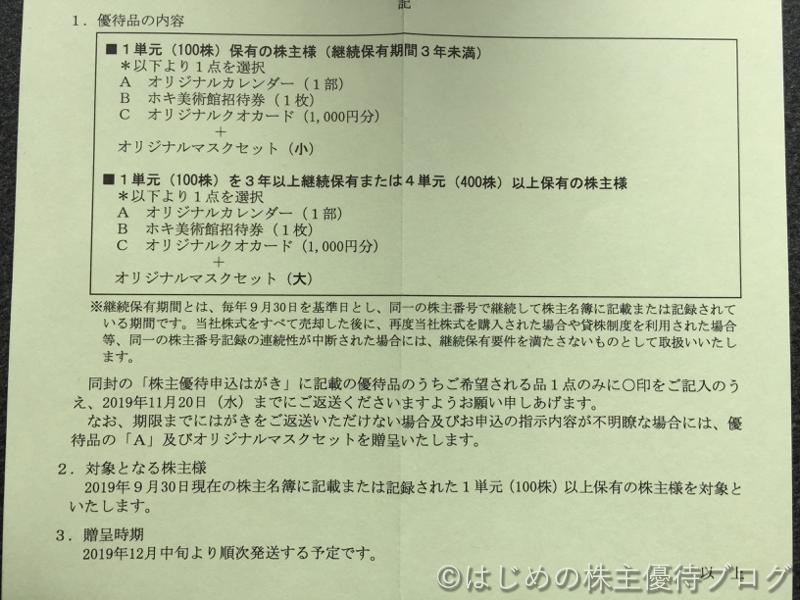 ホギメディカル株主優待の内容