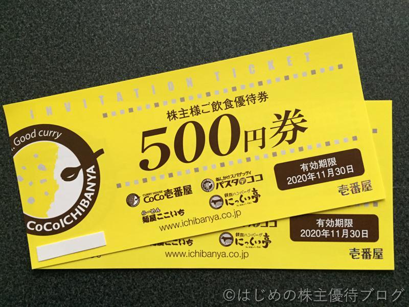 壱番屋株主優待券500円券