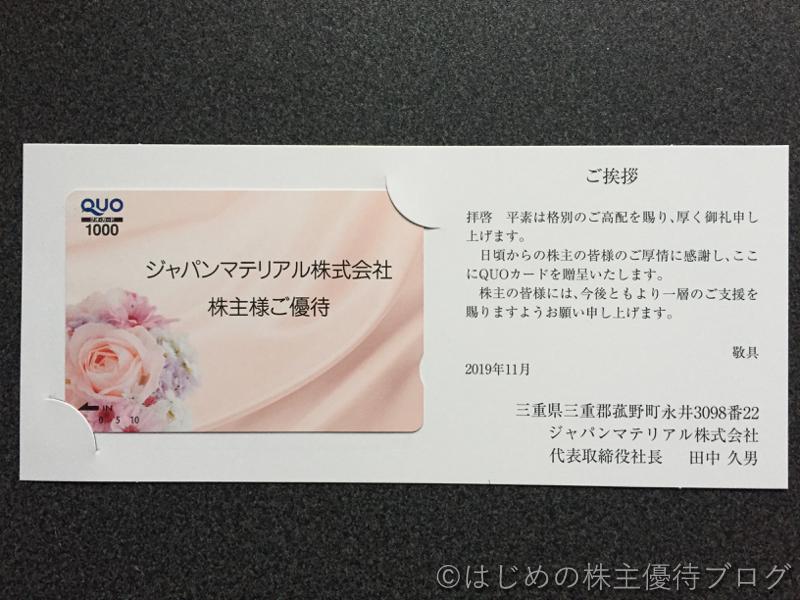 ジャパンマテリアル株主優待あいさつ