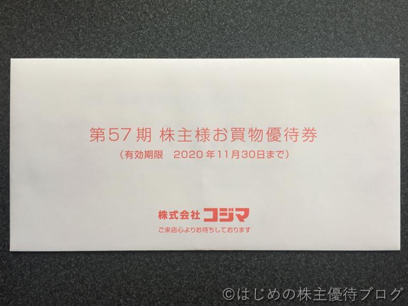 コジマ株主優待外装
