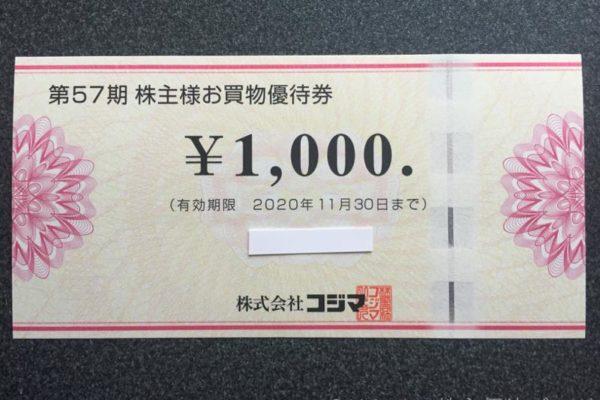 コジマ(7513)の株主優待が届きました
