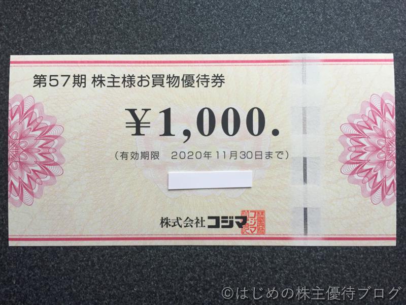 コジマ株主優待お買物優待券1000円