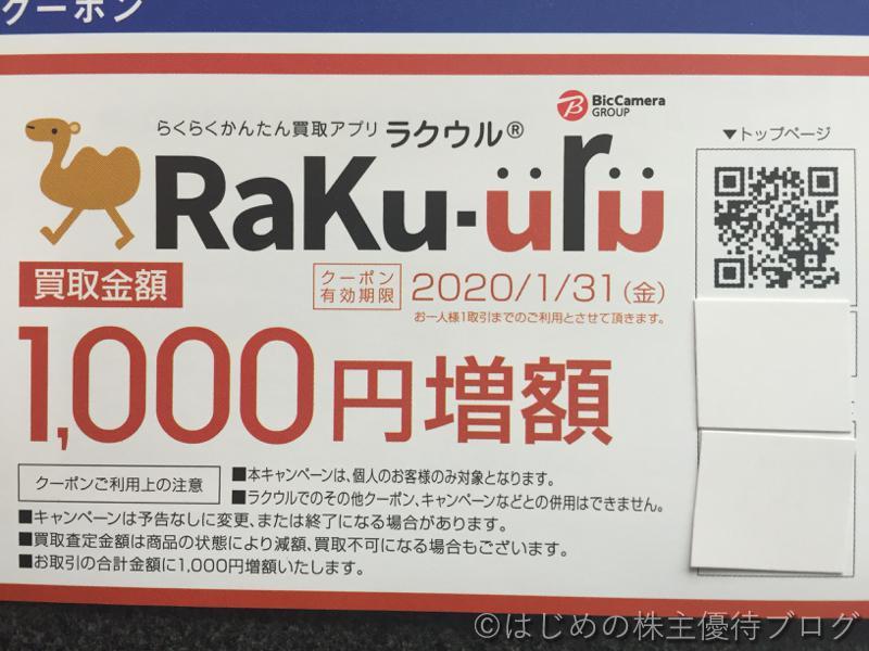 ラクウル買取金額1000円増額クーポン