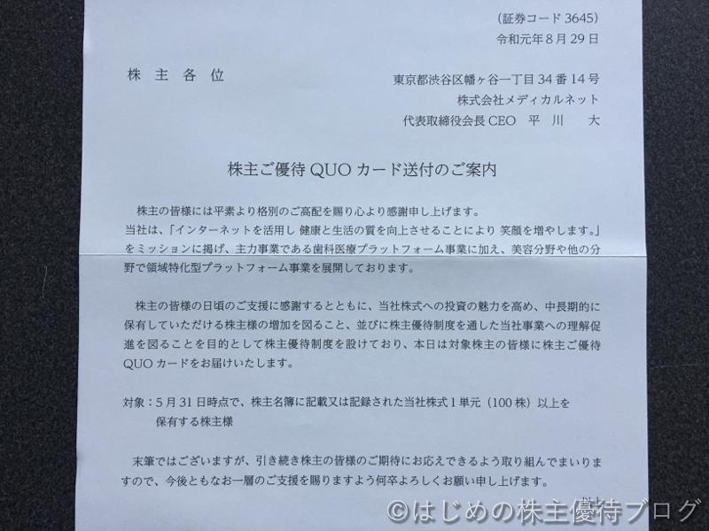 メディカルネット株主優待送付案内