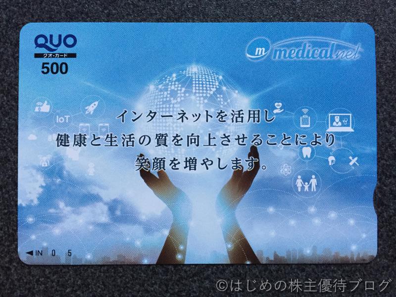 メディカルネット株主優待クオカード500円