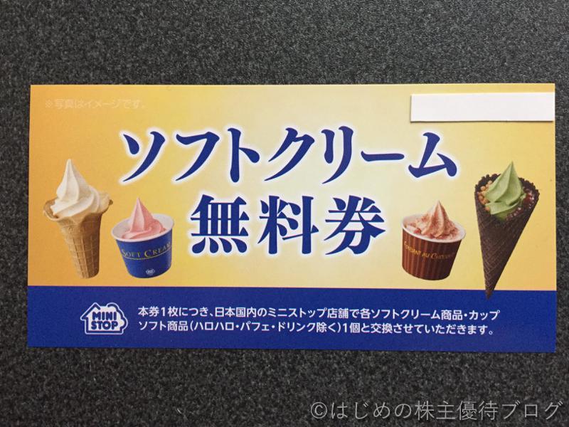 ミニストップ株主優待ソフトクリーム無料券