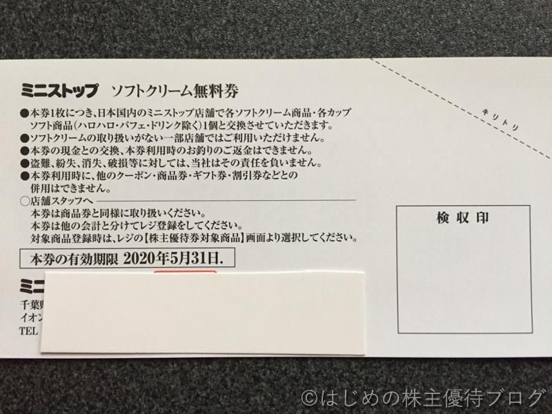 ミニストップ株主優待ソフトクリーム無料券注意事項