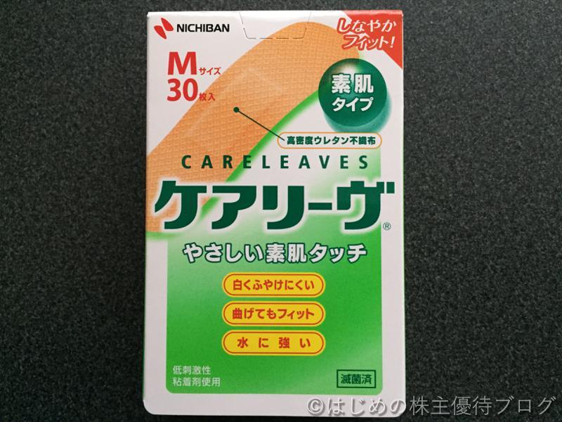 ニチバン株主優待ケアリーヴMサイズ30枚