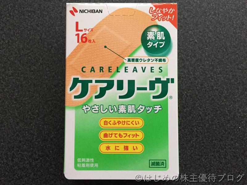 ニチバン株主優待ケアリーヴLサイズ16枚