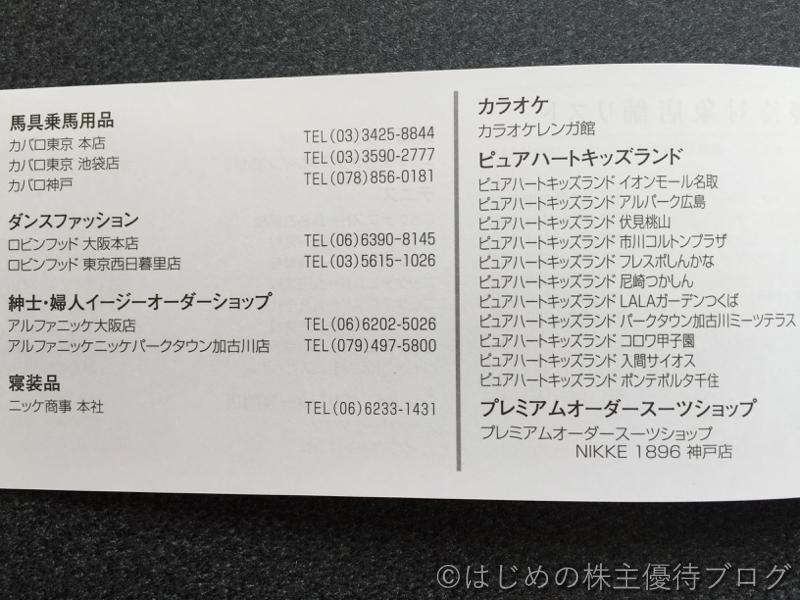 ニッケ株主優待対象店舗リスト2