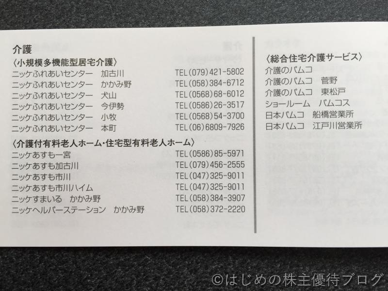 ニッケ株主優待対象店舗リスト4