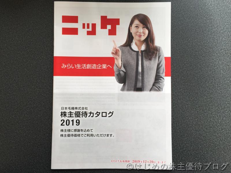 ニッケ株主優待カタログ表紙