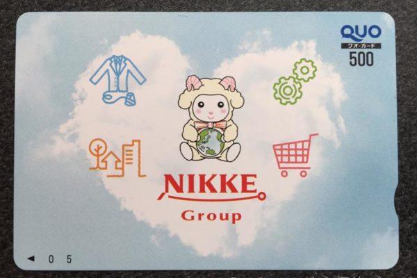 日本毛織 ニッケ(3201)の株主優待が届きました