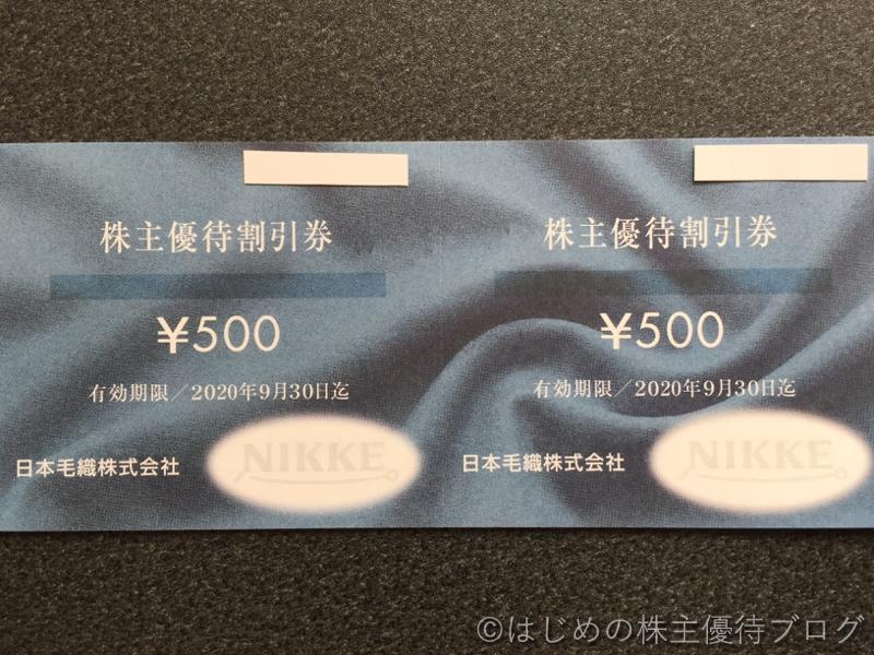 ニッケ株主優待割引券500円