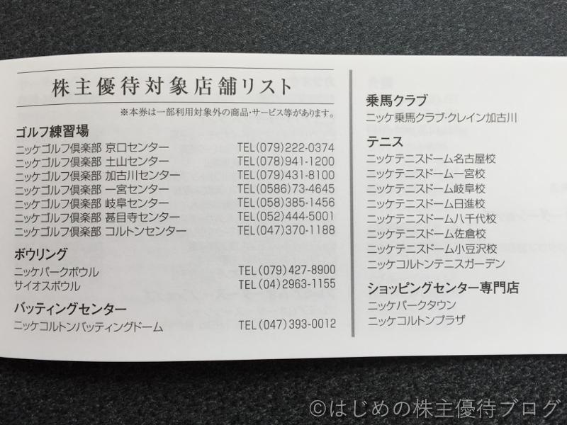 ニッケ株主優待対象店舗リスト1