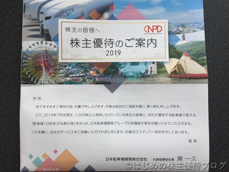 日本駐車場開発株主優待のご案内