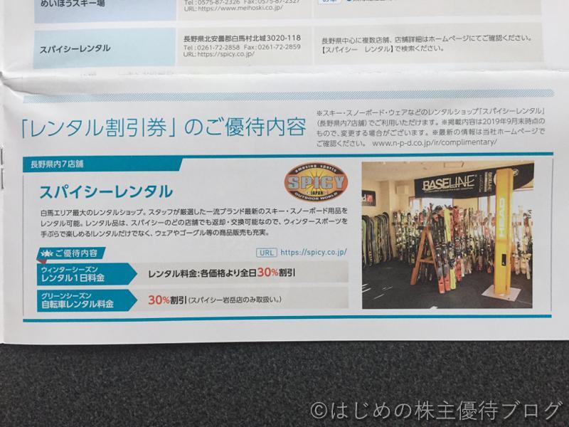 日本駐車場開発株主優待レンタル割引券内容