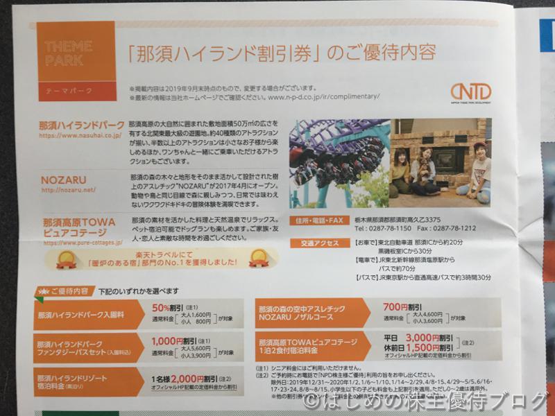 日本駐車場開発株主優待那須ハイランド割引券内容