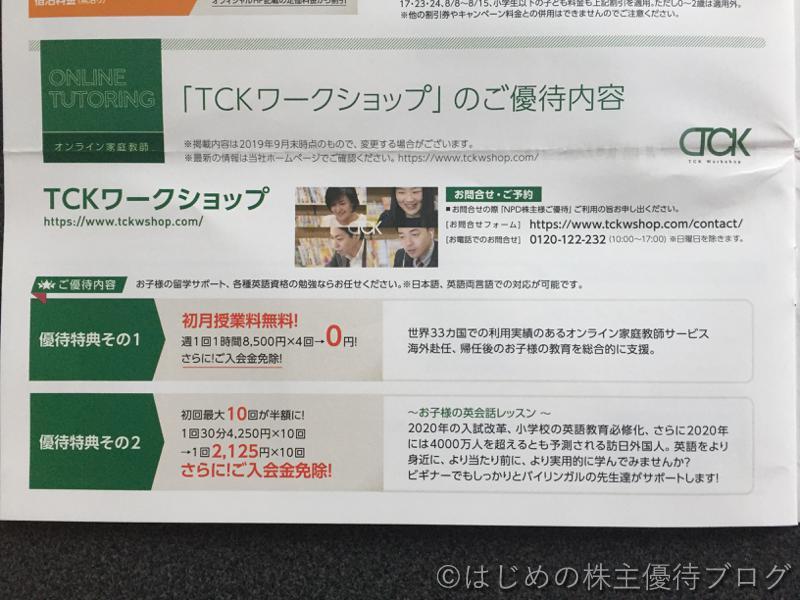 日本駐車場開発株主優待TCKワークショップ優待内容