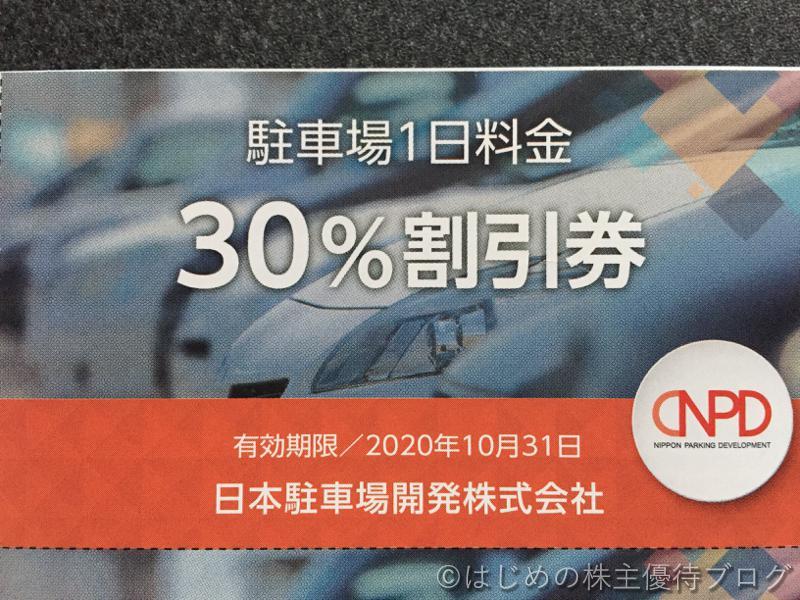 日本駐車場開発株主優待駐車場1日料金30%割引券