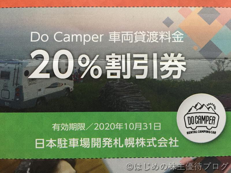 日本駐車場開発株主優待DoCamper車両貸渡料金20%割引券
