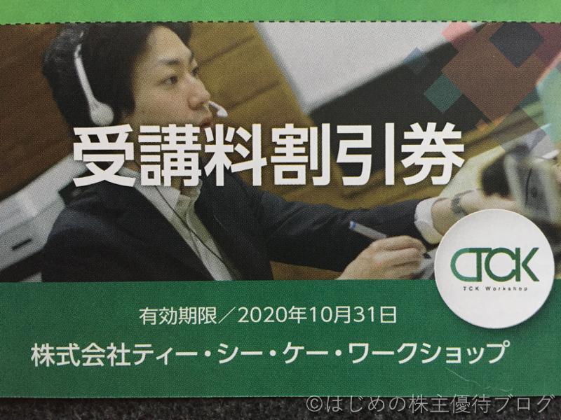 日本駐車場開発株主優待受講料割引券