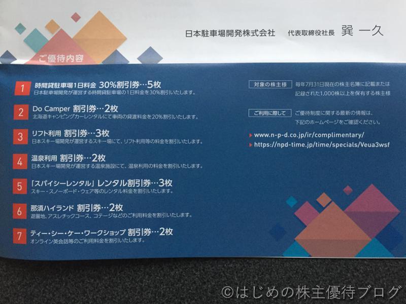日本駐車場開発株主優待内容