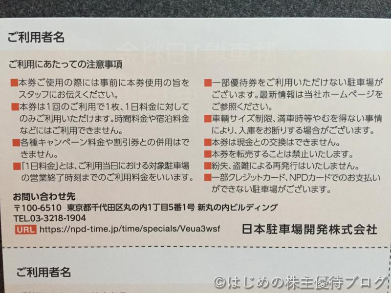 日本駐車場開発株主優待駐車場1日料金30%割引券注意事項
