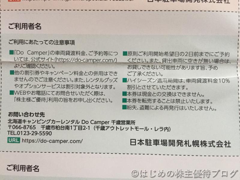 日本駐車場開発株主優待DoCamper車両貸渡料金20%割引券注意事項