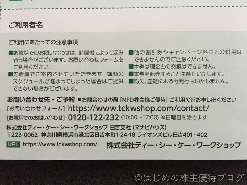日本駐車場開発株主優待受講料割引券注意事項
