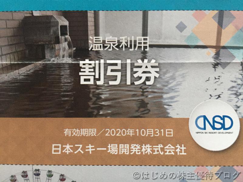日本駐車場開発株主優待温泉利用割引券