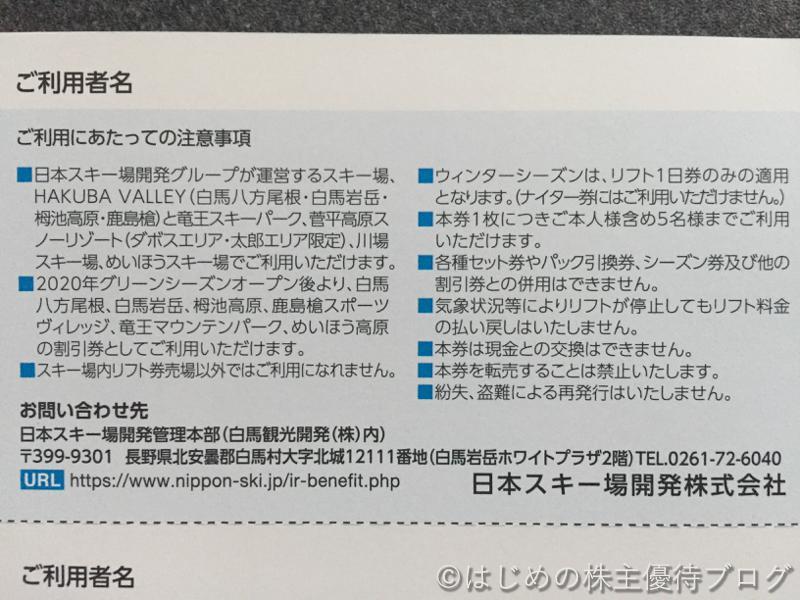 日本駐車場開発株主優待リフト利用割引券注意事項
