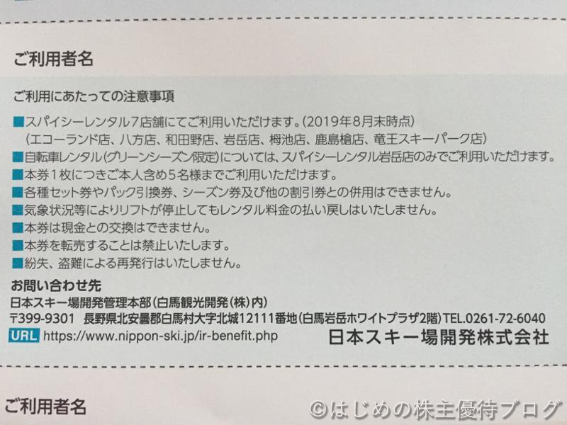 日本駐車場開発株主優待レンタル割引券注意事項