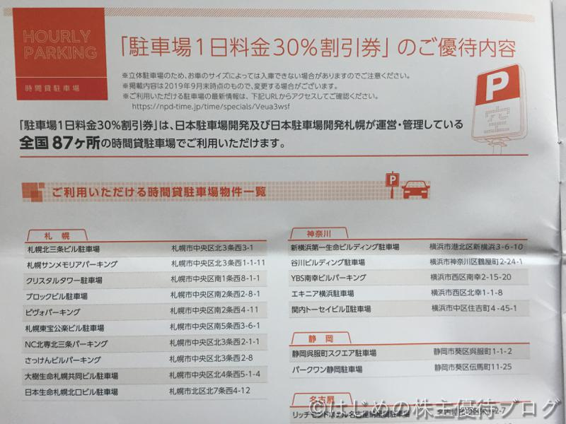 日本駐車場開発株主優待駐車場30%割引券内容及び利用一覧1