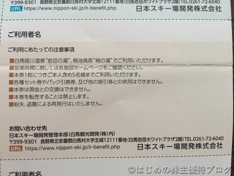 日本駐車場開発株主優待温泉利用割引券注意事項