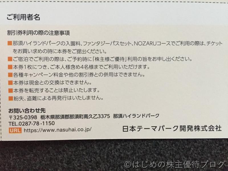 日本駐車場開発株主優待那須ハイランド割引券注意事項