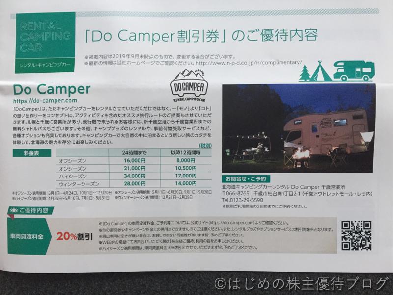 日本駐車場開発株主優待DoCamper割引券内容