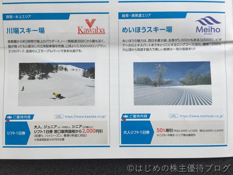 日本駐車場開発株主優待リフト利用割引券内容ウィンターシーズン2
