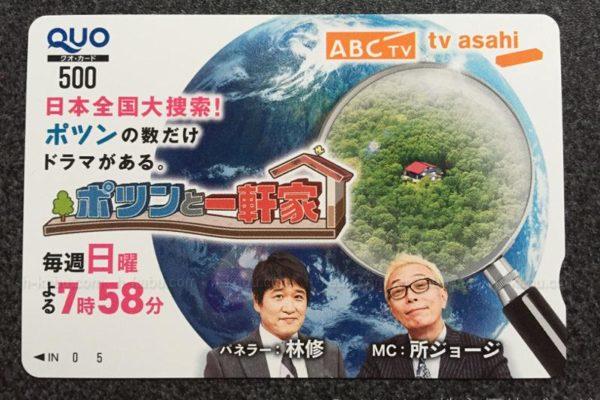 朝日放送グループホールディングス(9405)の株主優待が届きました
