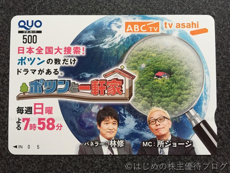 朝日放送グループホールディングス株主優待クオカード500円