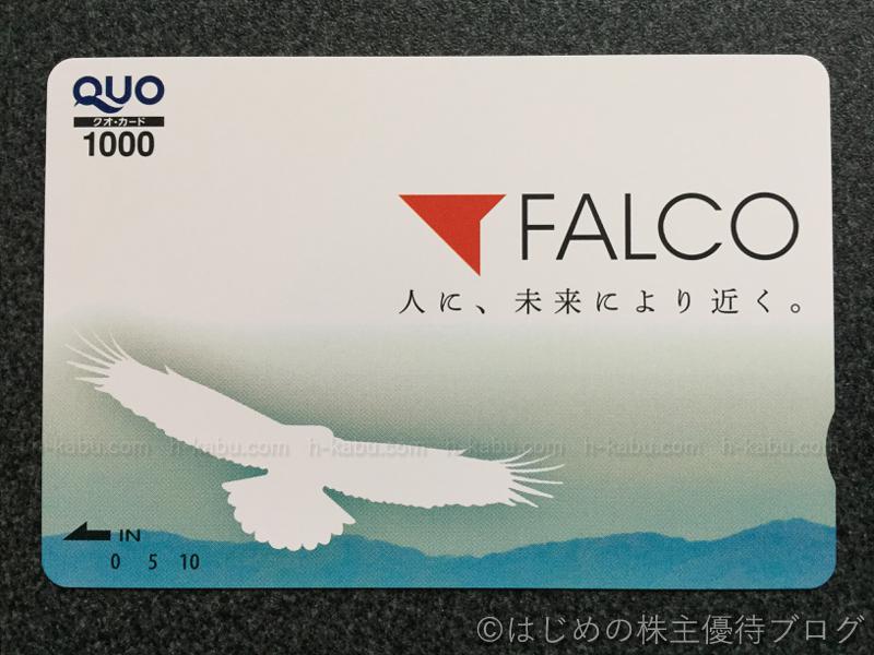 ファルコ株主優待クオカード1000円