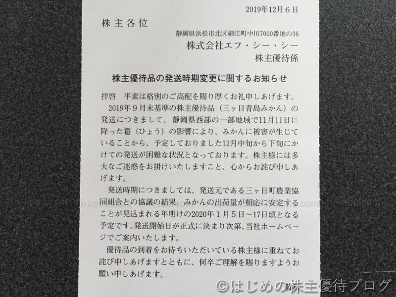 エフ・シー・シー株主優待発送時期変更案内