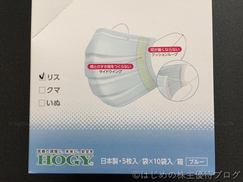 ホギメディカル株主優待ホギプレミアムマスク・リス